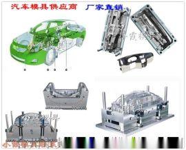 仪表台壳体模具加工汽车内饰件仪表盘模具