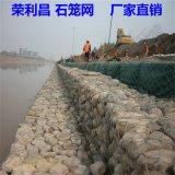 镀锌石笼网,铅丝石笼网,四川石笼网,加筋石笼网