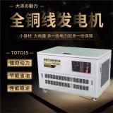汽油静音10kw发电机