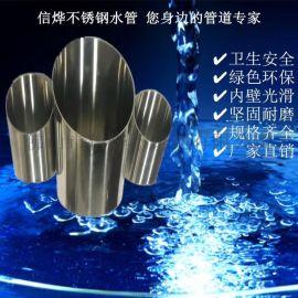 福建信烨常规304管材环保供水用薄壁不锈钢水管