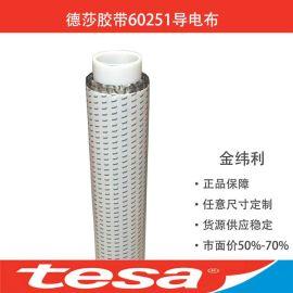 TESA60251德莎60251德莎胶带60251德莎导电布导电胶带
