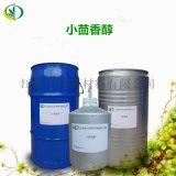 優質單體香料 小茴香醇CAS1632-73-1 葑醇現貨供應