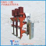 户内高压负荷开关FZN25-12/125-31.5 熔断器组合电器