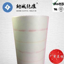 许昌纳诚电机绝缘纸耐高温米白色绝缘纸6640NMN绝缘纸0.20/0.25/0.30mm