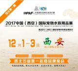 HPAF中國(西安)國際寵物水族展