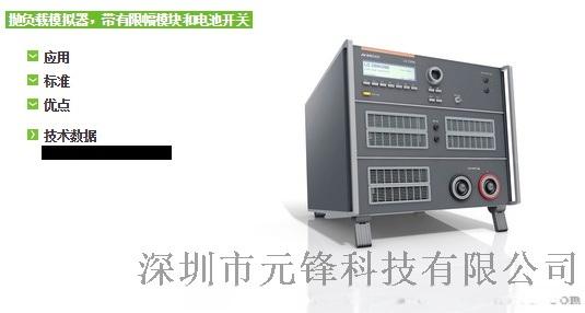拋負載模擬器/帶有限幅模組和電池開關 EMtest/LD 200N200