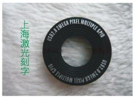 免费做样上海激光打标雕刻镭射刻字印字印LOGO标牌订制加工优惠