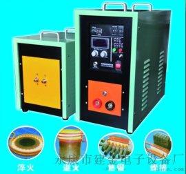 温州建金高频感应加热设备厂家直销13634208288