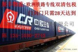 铁路运输到欧洲国家, 英国铁路专线,法国铁路专线