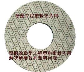 工程塑料密封垫片研磨用金刚石陶瓷磨盘