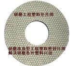 工程塑料密封墊片研磨用金剛石陶瓷磨盤