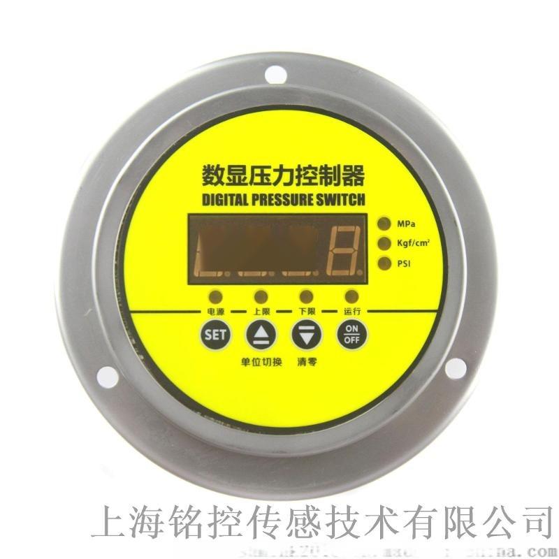 上海銘控軸向數顯壓力錶MD-S900Z