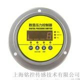 上海铭控轴向数显压力表MD-S900Z