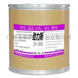 劲力斯JS-202浓缩低温洗衣粉