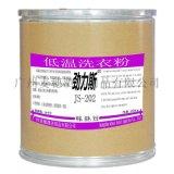 勁力斯JS-202濃縮低溫洗衣粉