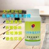 生物快速洗潔精/食品級/專利環保配方/快洗快幹/濃縮型/廠家直銷