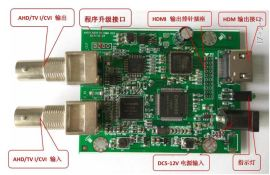 AHD/CVI/TVI视频转换器及可以提供方案