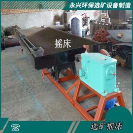 矿山机械设备 贵金属摇床 6S摇床配件 选矿摇床