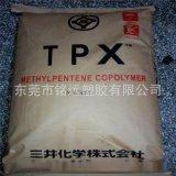 TPX/三井化学/DX840/耐低温/耐水解/抗静电TPX
