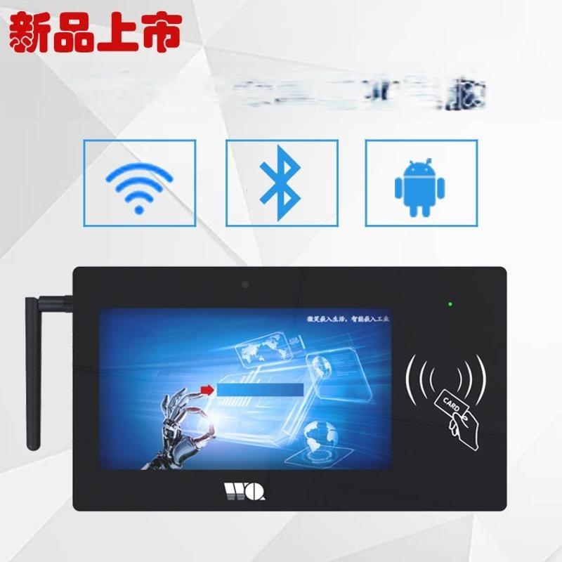 7寸安卓RFID工业电脑, 工业触摸屏一体机