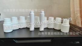 白色塑料瓶 小型医药塑料瓶 加厚塑料瓶 PET医药瓶