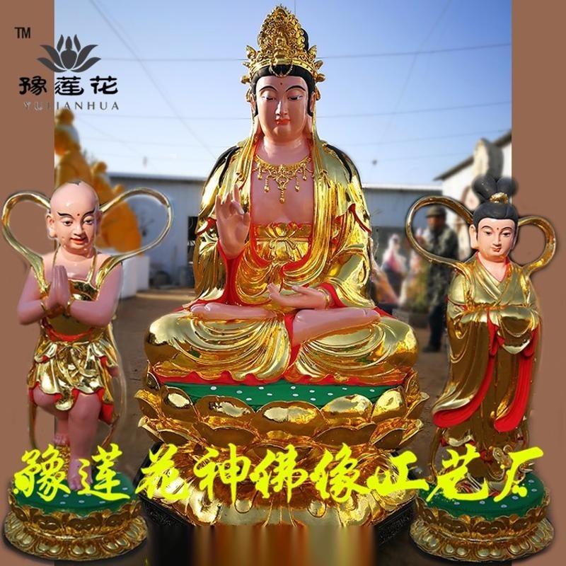 河南豫莲花佛像厂定制观音菩萨佛像、慈航道人神像