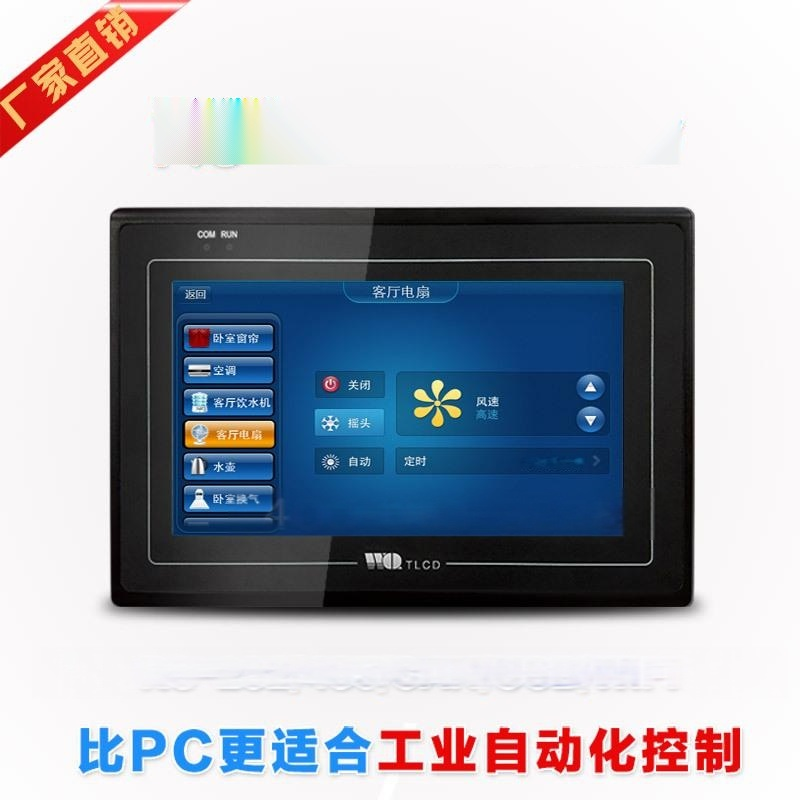 7寸工业触摸显示器 嵌入式工业平板电脑一体机
