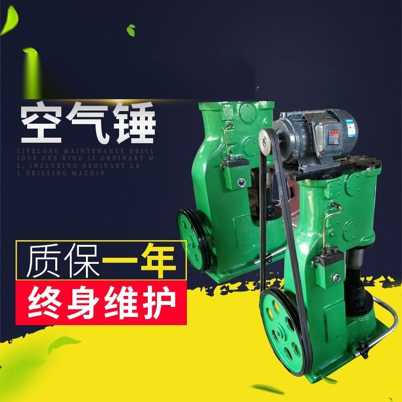 16公斤一体空气锤 气动空气锤 锻打铁艺连体空气锤