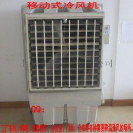 移动式环保冷风机 移动降温设备KT-1B-H3