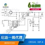【附电源方案】启达CR5541替代昂宝OB5222集成600VMOS管700V高压启达待机<30mW 启臣微一级代理 提供方案及技术支持