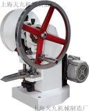 上海天九长期供应实验室专用TDP-5T单冲压片机、操作简单方便