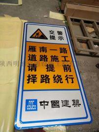 渭南交通标志牌,道路指示牌,交通路牌安全标识牌制作