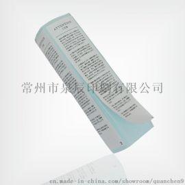 常州书写纸不干胶定做 铜版纸双胶纸标签贴纸印刷
