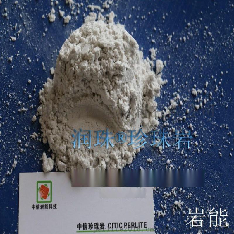 食品添加剂珍珠岩助滤剂