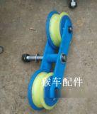 淮北猴车托绳轮g248矿用猴车配件