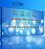 彩展科技液晶拼接屏无缝大屏幕KTV酒吧监控电视墙