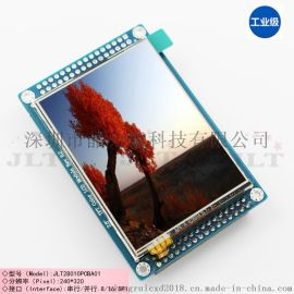 晶力泰2.8寸开发模块ILI9341驱动触摸屏