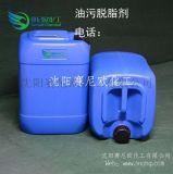 沈陽金屬油污清洗劑|高效去污劑|賽尼歐