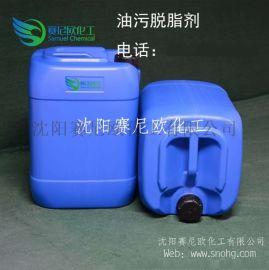 沈陽金屬油污清洗劑 高效去污劑 賽尼歐