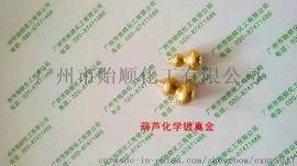 贻顺Q/YS.810环保铜表面化学镀真金水经久耐用,无毒镀真金水