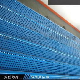 河北防风抑尘网厂家 沙厂用挡风墙 防尘网 喷塑冲孔网