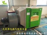 UV光氧廢氣處理設備 廢氣除臭設備 光氧催化設備