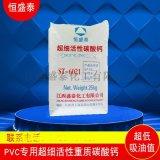 厂家直销800目活性方解石重质碳酸钙白度高吸油值低