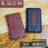 真皮手机充电宝 10000毫安压印logo移动电源 高档商务礼品定制