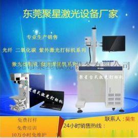 供应广东东莞市电器产品商标打标激光打标机激光镭雕机