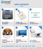 东莞食堂消费机报价,惠州工地食堂刷卡机安装,广州医院饭堂打卡机厂家
