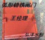 浙江兰溪手动600mm弧形铸铁方闸门