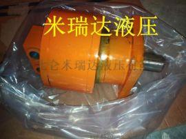 米瑞达1QJM21-0.63SY液压马达现货供应