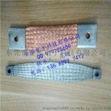 東莞金泓鍍錫銅編織線