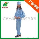 广州众康厂家直销立领防静电分体服工作服